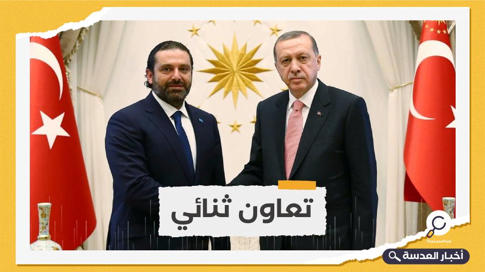 أردوغان يلتقي الحريري في إسطنبول
