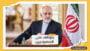 إيران: مستعدون لإرسال سفيرنا إلى السعودية غدًا
