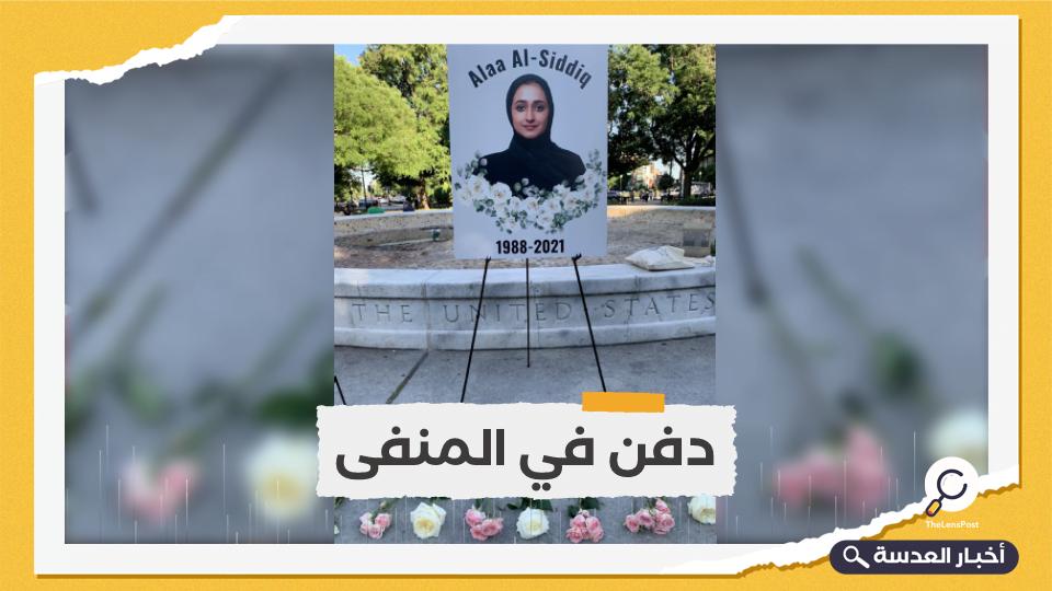 جثمان الناشطة الإماراتية آلاء الصديق يصل إلى الدوحة لدفنها