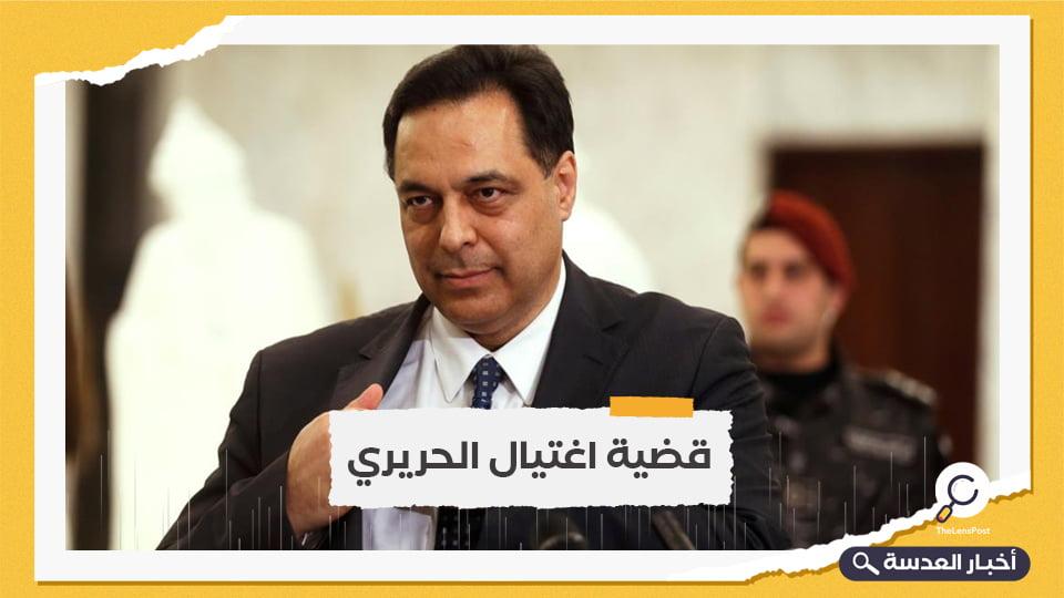 """لبنان.. دياب يحذر من """"تبعات خطيرة"""" لتعليق عمل المحكمة الخاصة"""