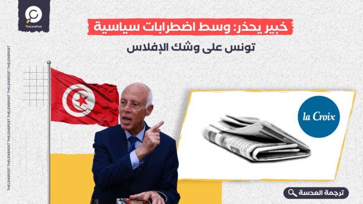 خبير يحذر: وسط اضطرابات سياسية.. تونس على وشك الإفلاس
