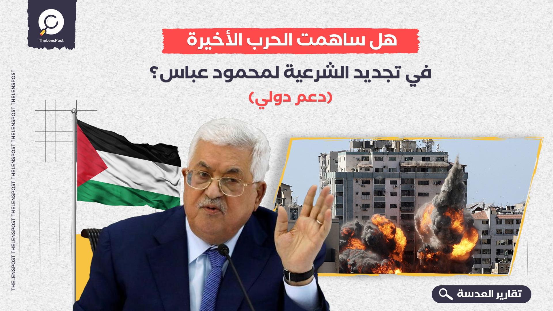 هل ساهمت الحرب الأخيرة في تجديد الشرعية لمحمود عباس؟
