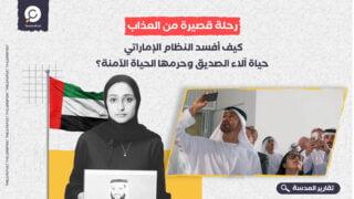 رحلة قصيرة من العذاب.. كيف أفسد النظام الإماراتي حياة آلاء الصديق وحرمها الحياة الآمنة؟