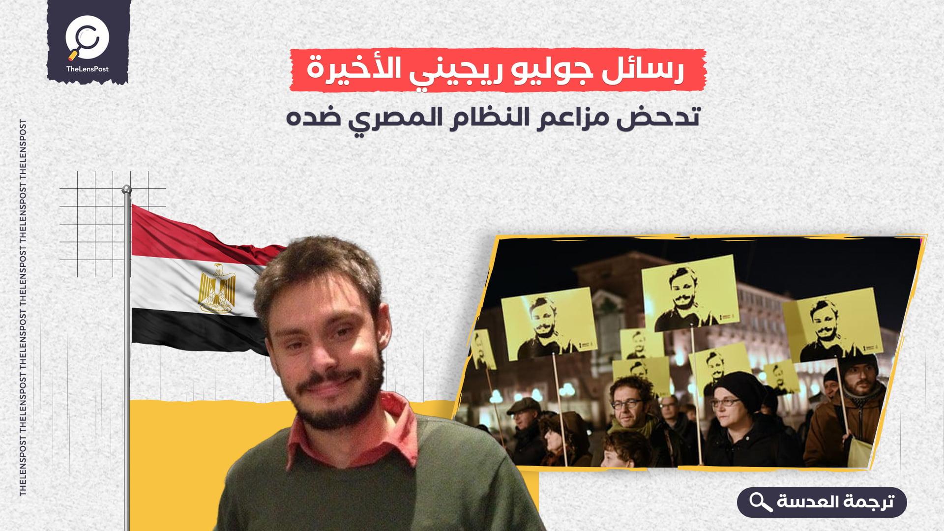 رسائل جوليو ريجيني الأخيرة تدحض مزاعم النظام المصري ضده