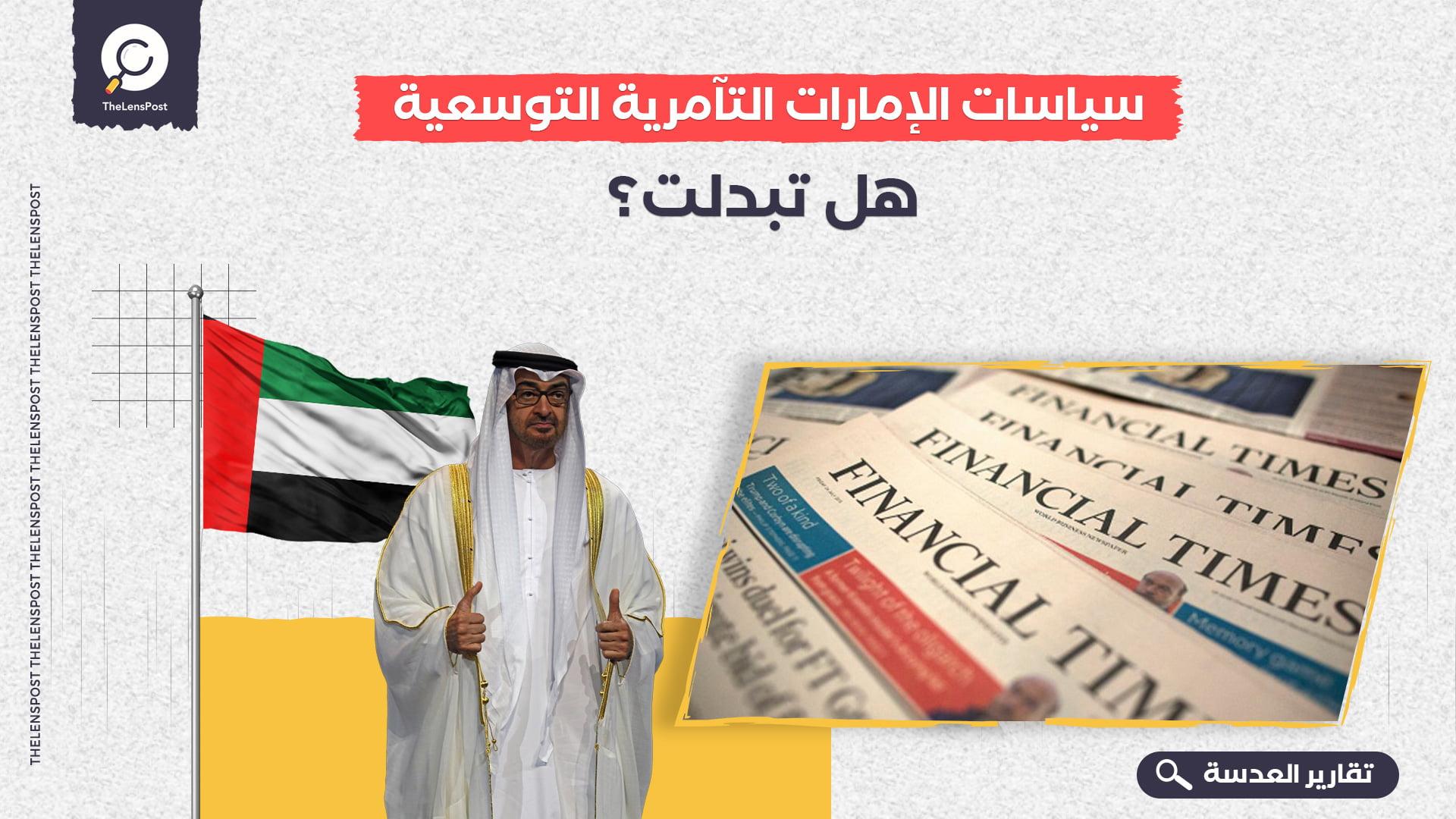 سياسات الإمارات التآمرية التوسعية.. هل تبدلت؟