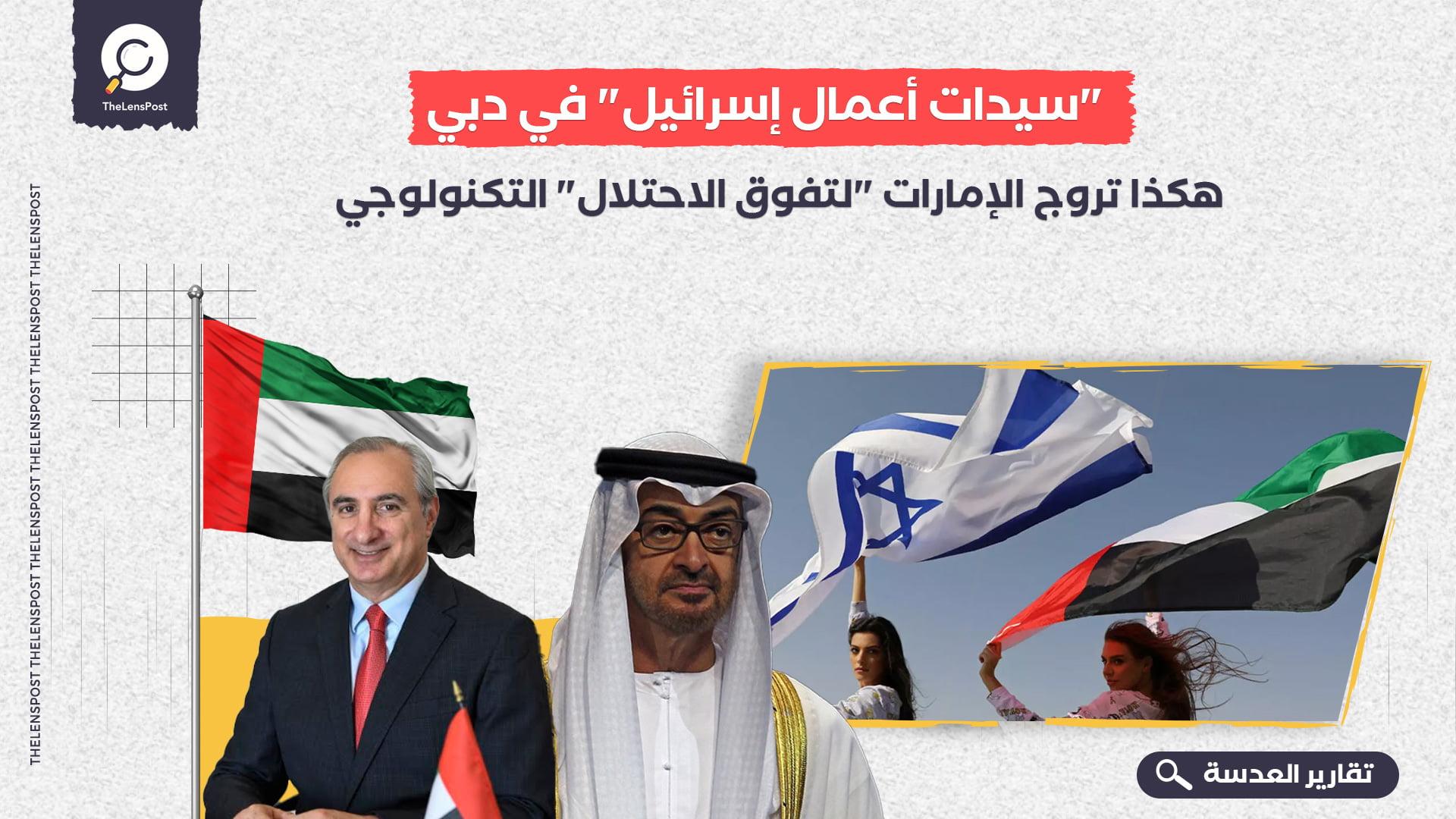 """""""سيدات أعمال إسرائيل"""" في دبي.. هكذا تروج الإمارات """"لتفوق الاحتلال"""" التكنولوجي"""