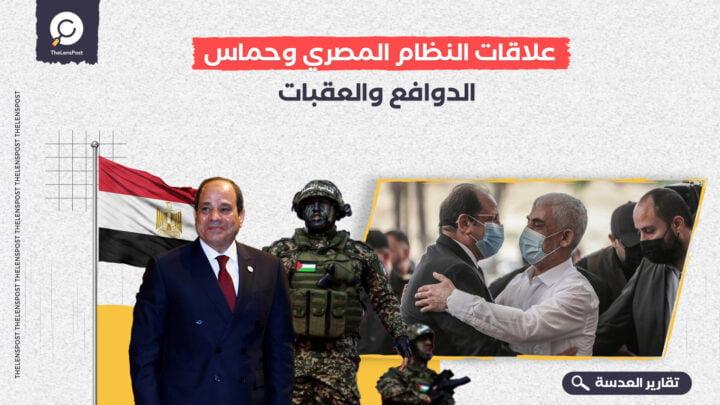 علاقات النظام المصري وحماس.. الدوافع والعقبات