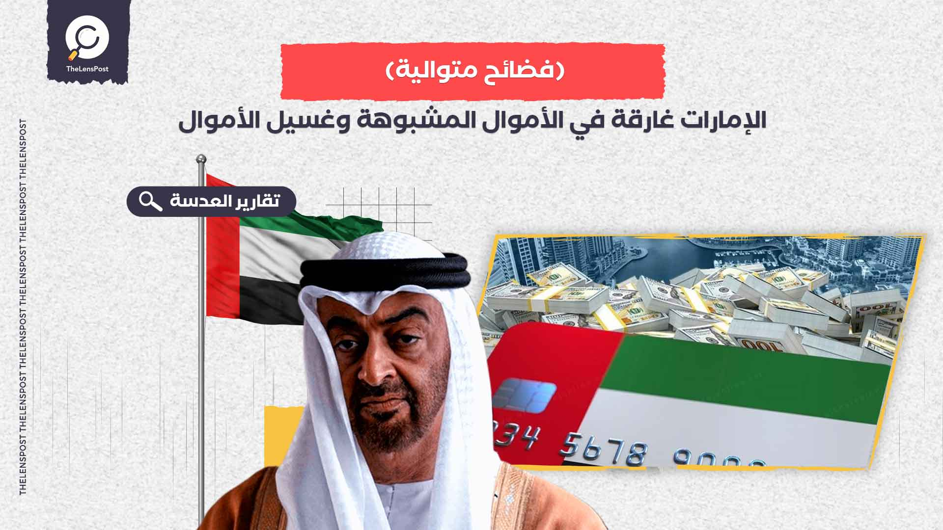 الإمارات-غارقة-في-الأموال-المشبوهة-وغسيل-الأموال