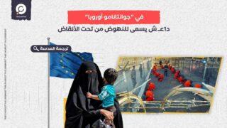 """في """"جوانتانامو أوروبا"""".. داعش يسعى للنهوض من تحت الأنقاض"""