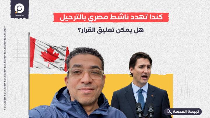 كندا تهدد ناشط مصري بالترحيل... هل يمكن تعليق القرار؟