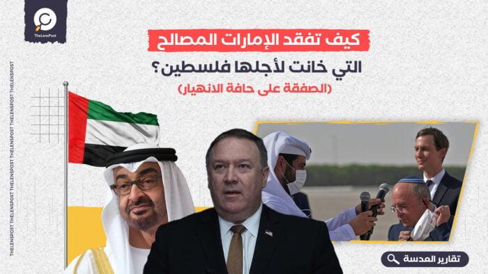 كيف تفقد الإمارات المصالح التي خانت لأجلها فلسطين؟