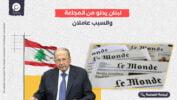 لوموند: لبنان يدنو من المجاعة.. والسبب عاملان