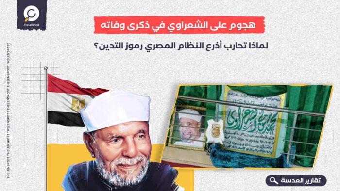 هجوم على الشعراوي في ذكرى وفاته.. لماذا تحارب أذرع النظام المصري رموز التدين؟