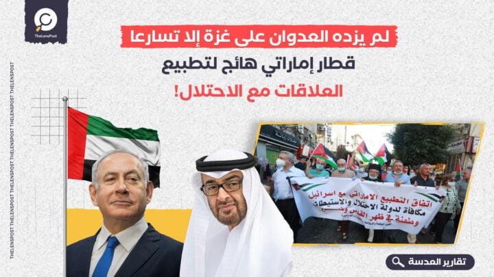 لم يزده العدوان على غزة إلا تسارعا.. قطار إماراتي هائج لتطبيع العلاقات مع الاحتلال!