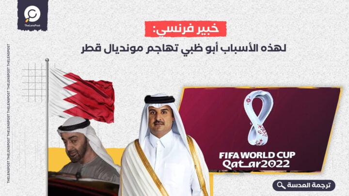 خبير فرنسي: لهذه الأسباب أبو ظبي تهاجم مونديال قطر