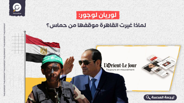 لوريان لوجور: لماذا غيرت القاهرة موقفها من حماس؟