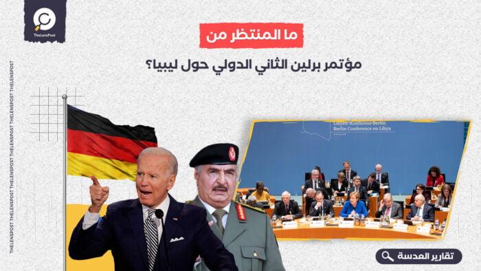 ما المنتظر من مؤتمر برلين الثاني الدولي حول ليبيا؟