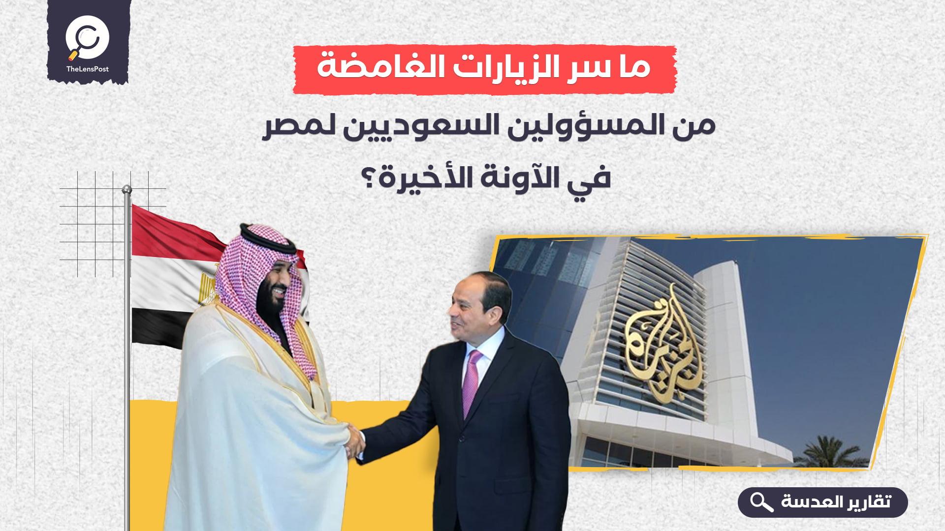 ما سر الزيارات الغامضة من المسؤولين السعوديين لمصر في الآونة الأخيرة؟