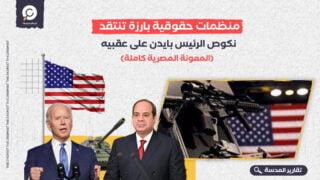 منظمات حقوقية بارزة تنتقد نكوص الرئيس بايدن على عقبيه