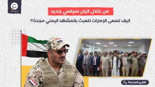 من خلال كيان سياسي جديد.. كيف تسعى الإمارات للعبث بالمشهد اليمني مجددًا؟