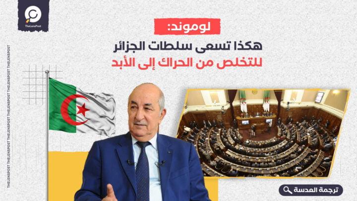 لوموند: هكذا تسعى سلطات الجزائر للتخلص من الحراك إلى الأبد