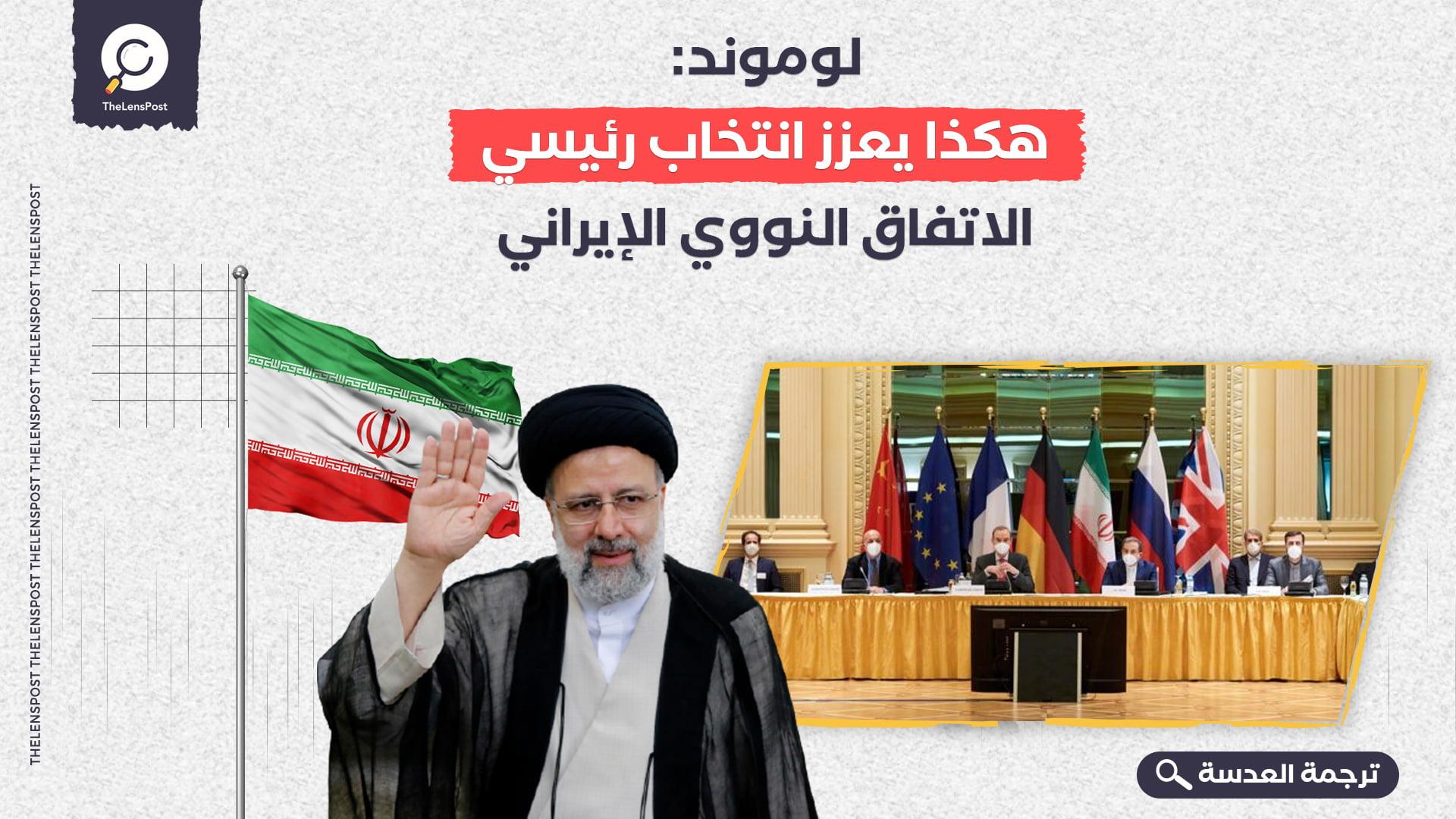 لوموند: هكذا يعزز انتخاب رئيسي الاتفاق النووي الإيراني