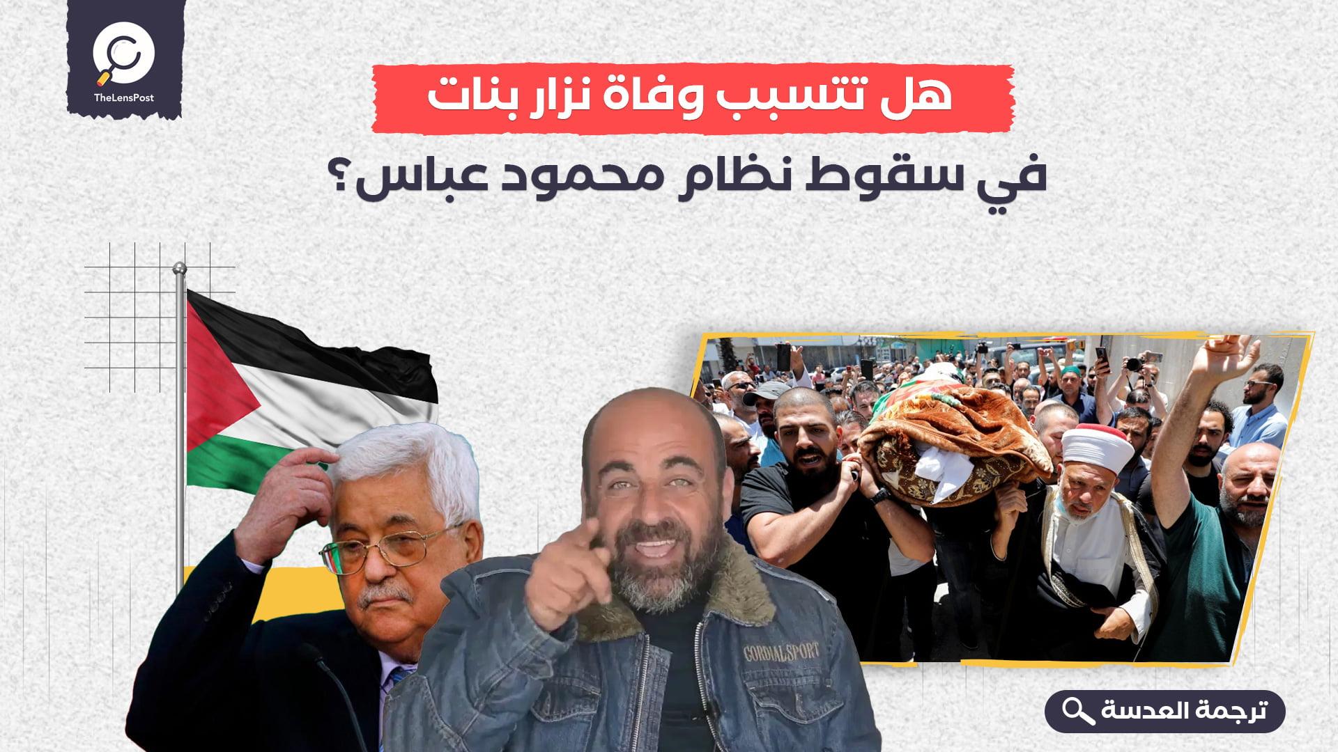 هل تتسبب وفاة نزار بنات في سقوط نظام محمود عباس؟