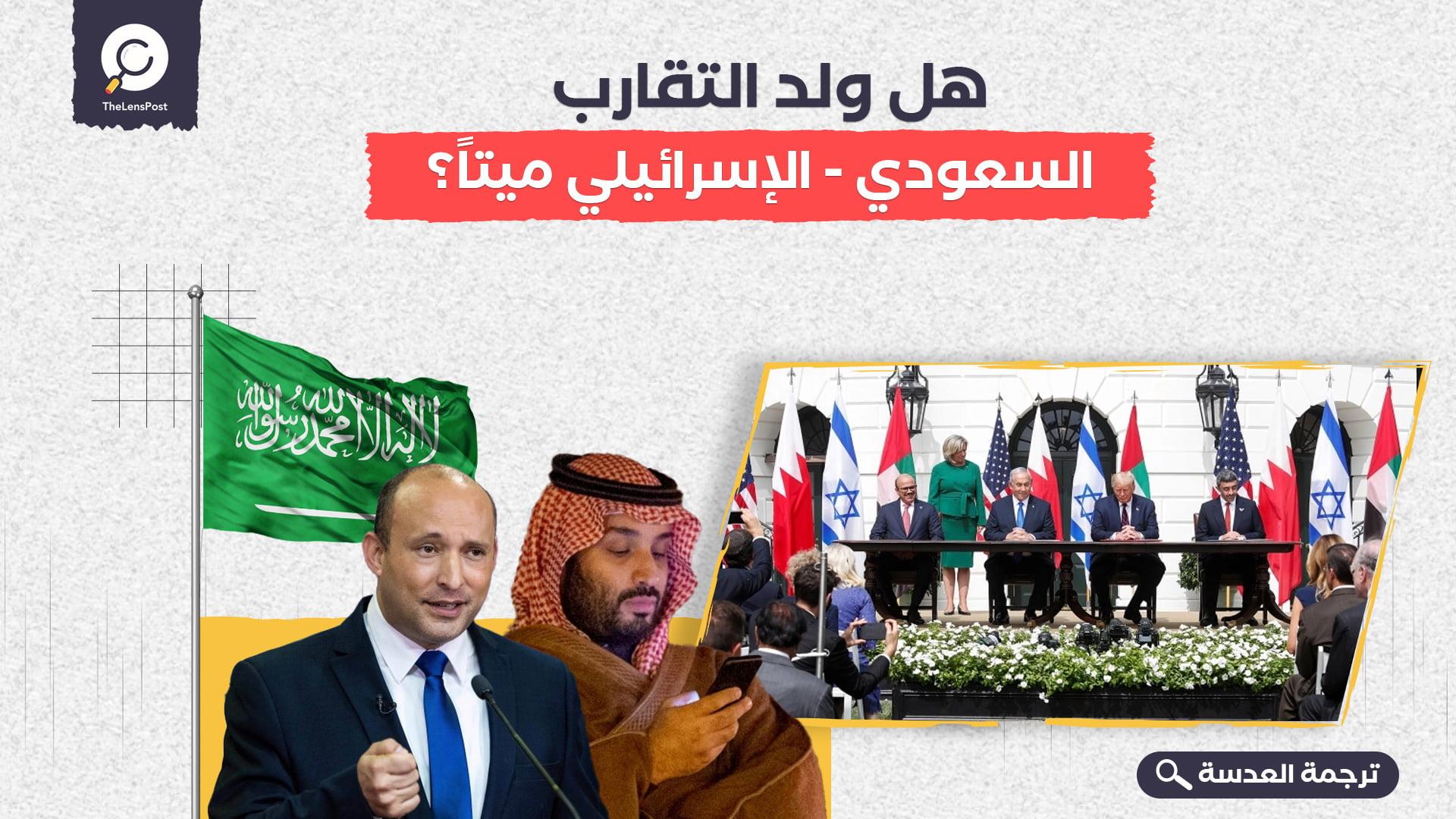 هل ولد التقارب السعودي - الإسرائيلي ميتاً؟