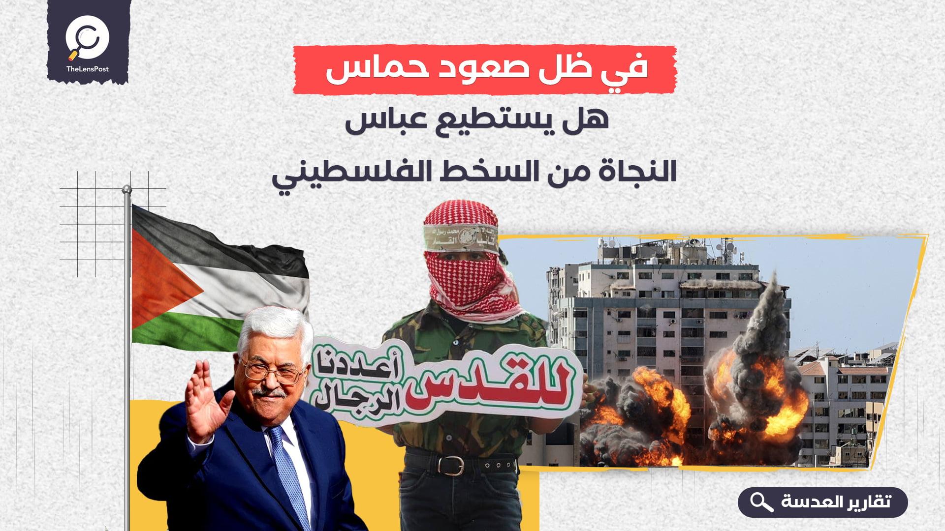 في ظل صعود حماس.. هل يستطيع عباس النجاة من السخط الفلسطيني؟