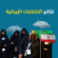 بمشاركة 28 مليونًا و600 ألف مواطن .. فاز ابراهيم رئيسي بالإنتخابات الرئاسية الإيرانية
