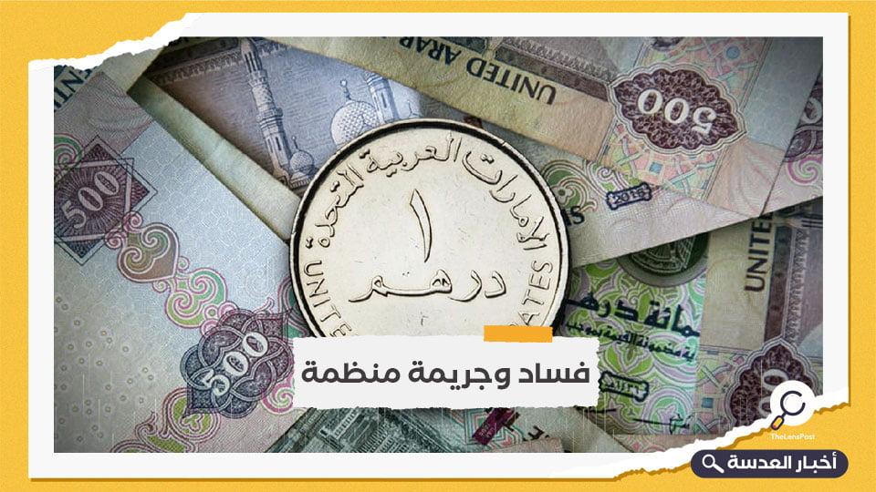 المفوضية الأوروبية: الإمارات فشلت في مكافحة غسيل الأموال