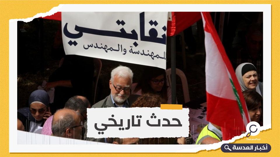 لبنان.. المعارضة تكتسح نقابة المهندسين لأول مرة