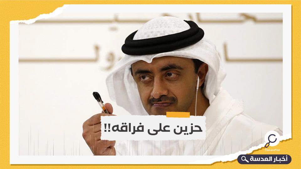 حزين على فراقه!!.. وزير خارجية الإمارات يرسل رسالة وداع لوزير خارجية الاحتلال