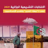 """الانتخابات التشريعية الجزائرية 2021 .. تصدر لـ""""جبهة التحرير"""" وتقدم للإسلاميين"""