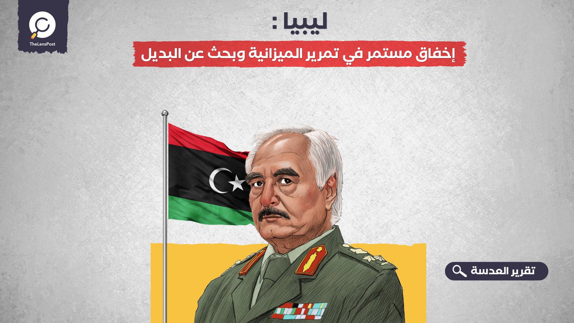 ليبيا.. إخفاق مستمر في تمرير الميزانية وبحث عن البديل