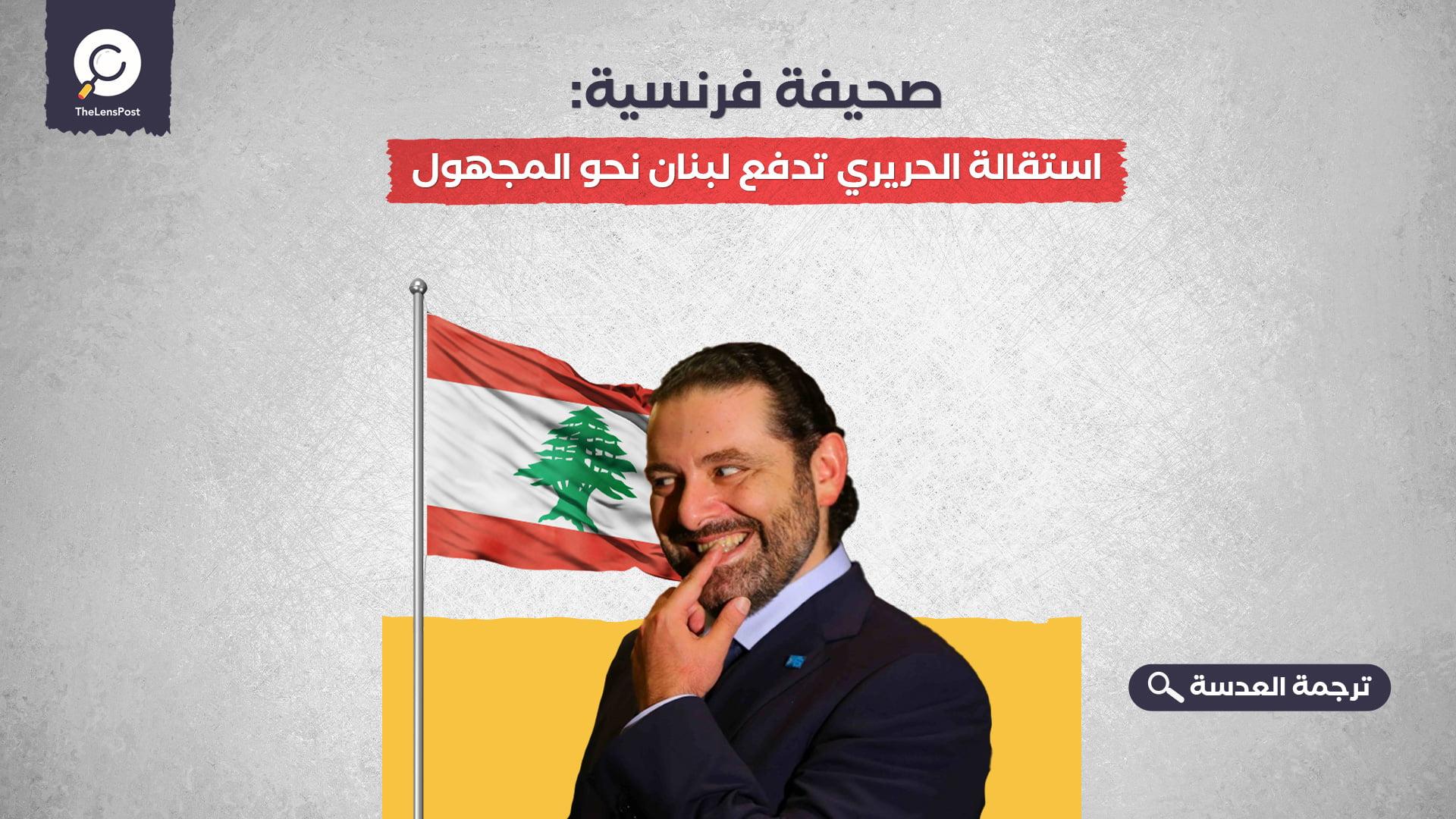 صحيفة فرنسية: استقالة الحريري تدفع لبنان نحو المجهول