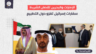 الإمارات والبحرين تقصان الشريط.. سفارات إسرائيل تغزو دول التطبيع