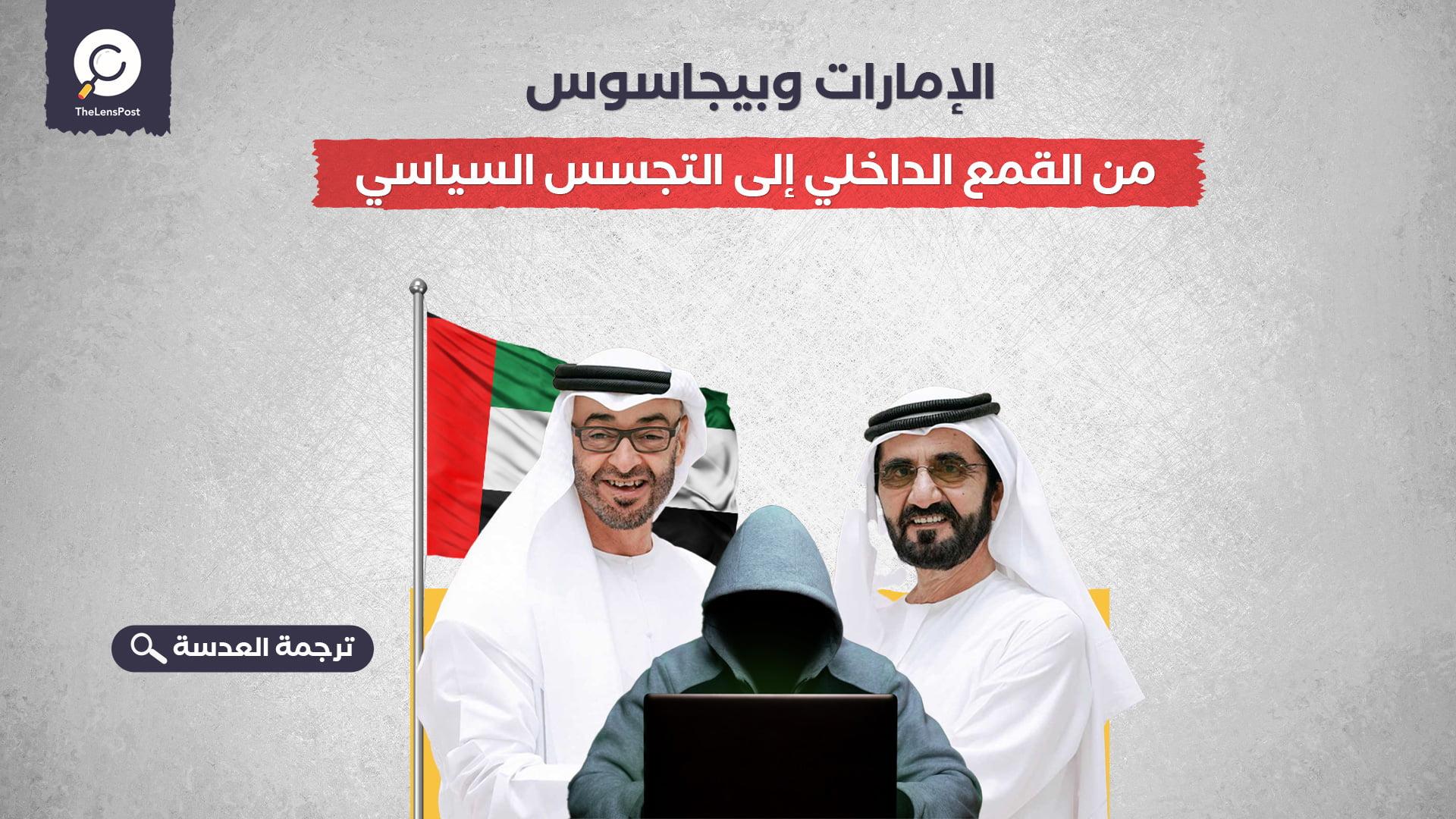 الإمارات وبيجاسوس.. من القمع الداخلي إلى التجسس السياسي