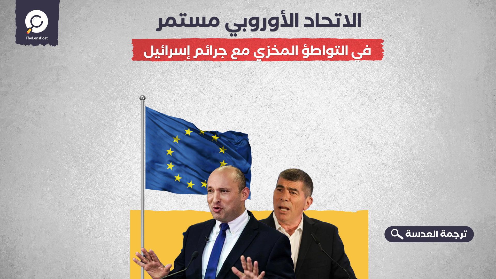 الاتحاد الأوروبي مستمر في التواطؤ المخزي مع جرائم إسرائيل