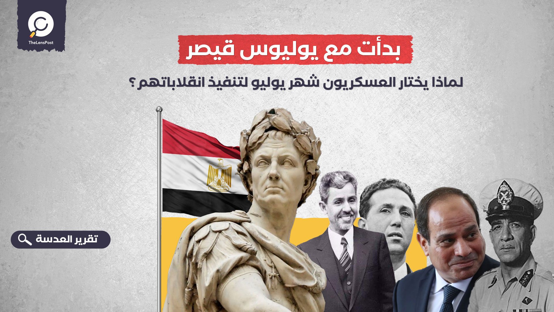 بدأت مع يوليوس قيصر.. لماذا يختار العسكريون شهر يوليو لتنفيذ انقلاباتهم؟