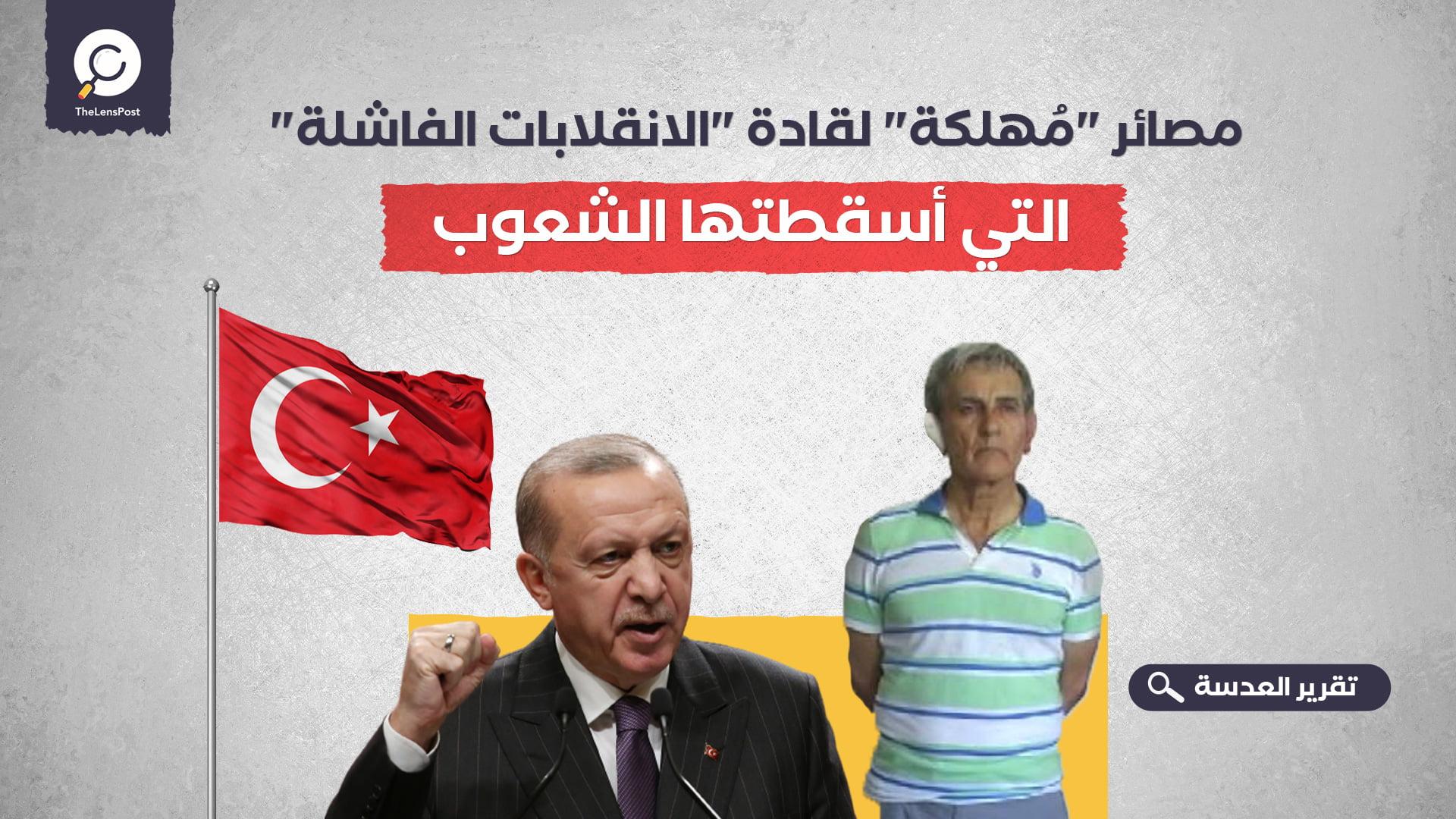 """مصائر """"مُهلكة"""" لقادة """"الانقلابات الفاشلة"""" التي أسقطتها الشعوب"""