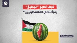 """واشنطن بوست: كيف أصبح """"البطيخ"""" رمزاً لنضال الفلسطينيين؟"""