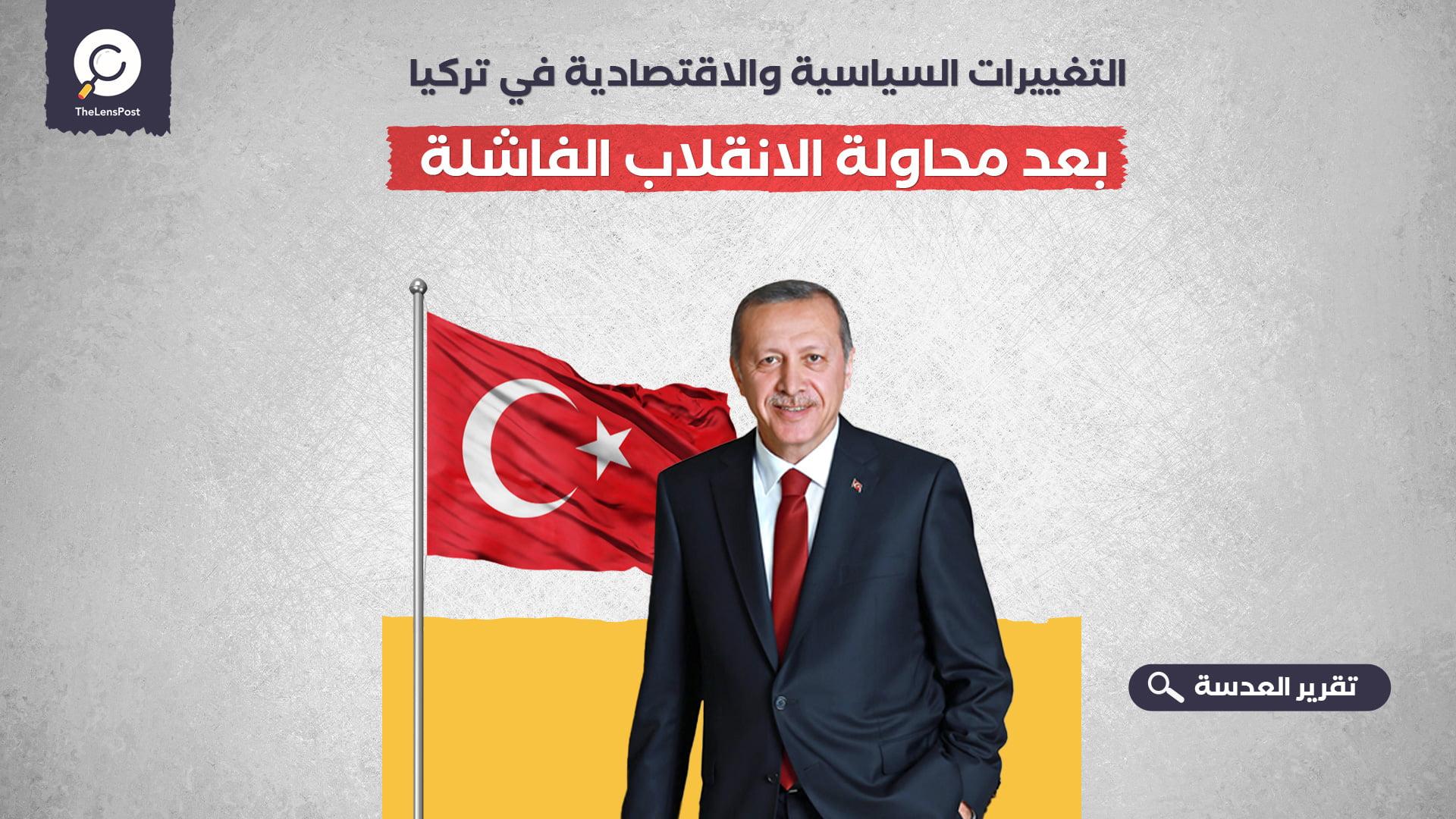التغييرات السياسية والاقتصادية في تركيا بعد محاولة الانقلاب الفاشلة