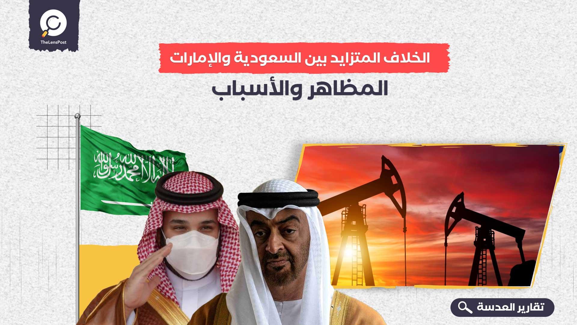 الخلاف المتزايد بين السعودية والإمارات...المظاهر والأسباب