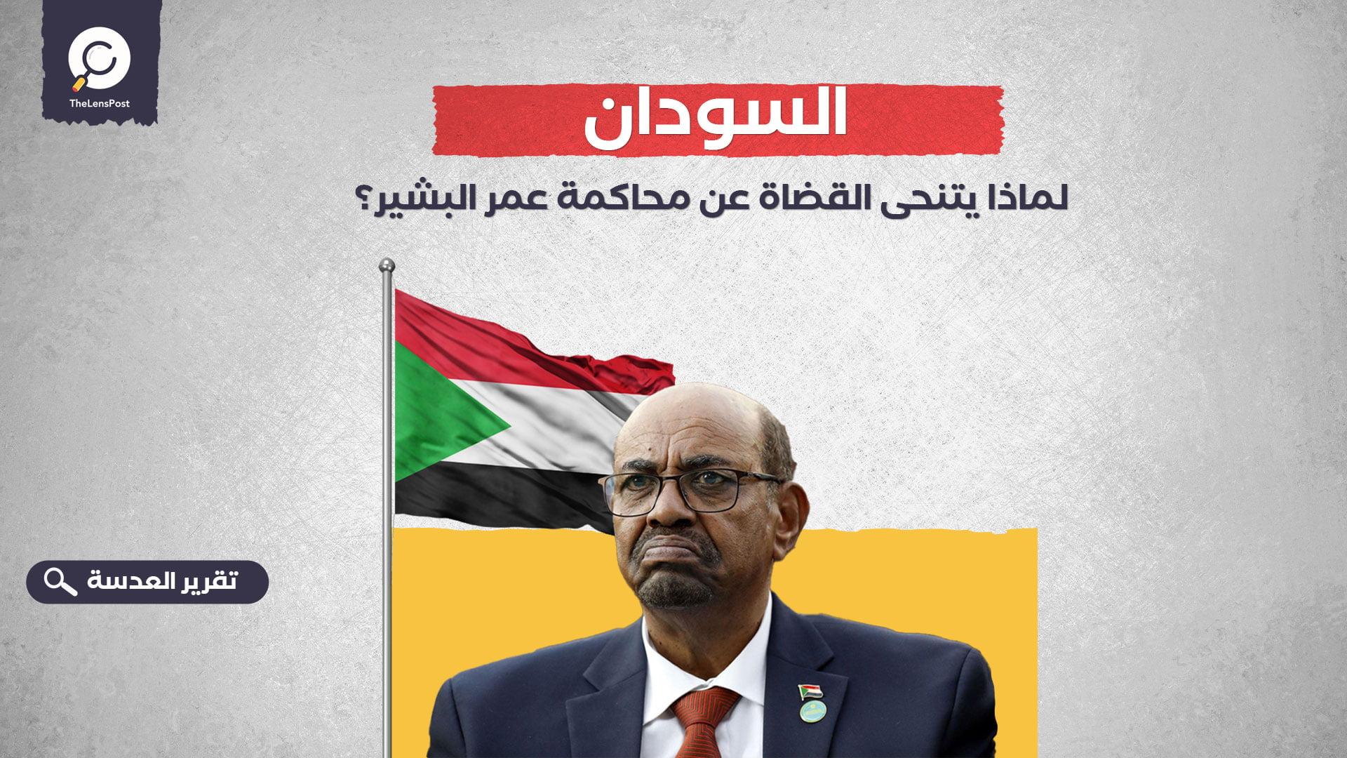 السودان.. لماذا يتنحى القضاة عن محاكمة عمر البشير؟