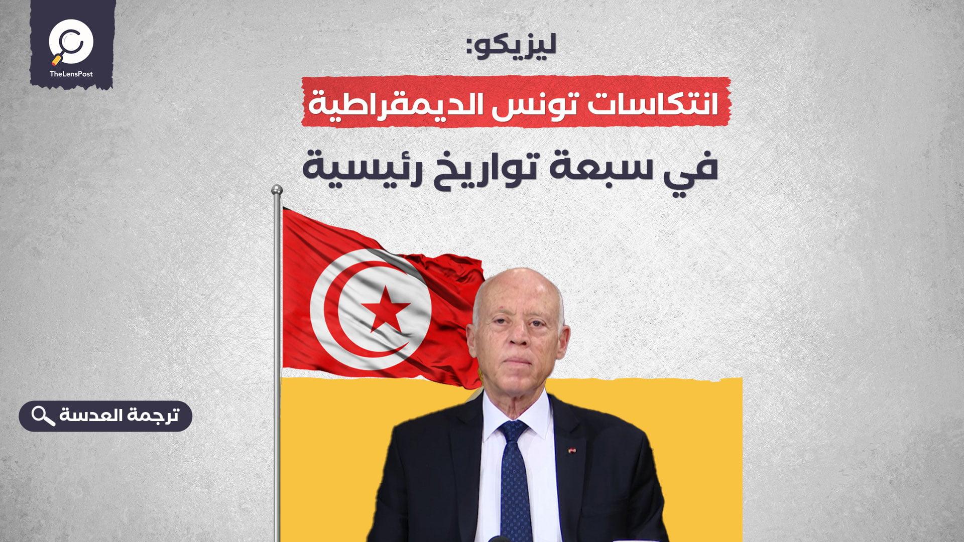 ليزيكو: انتكاسات تونس الديمقراطية في سبعة تواريخ رئيسية