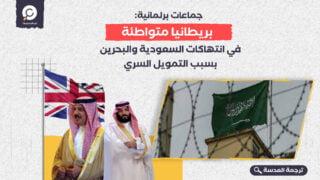 جماعات برلمانية: بريطانيا متواطئة في انتهاكات السعودية والبحرين بسبب التمويل السري