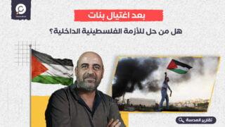 بعد اغتيال بنات.. هل من حل للأزمة الفلسطينية الداخلية؟