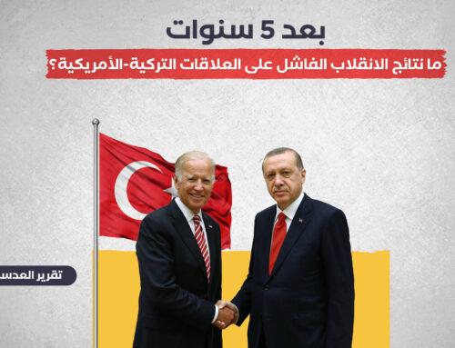 بعد 5 سنوات.. ما نتائج الانقلاب الفاشل على العلاقات التركية-الأمريكية؟