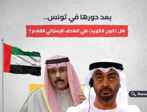 بعد دورها في تونس.. هل تكون الكويت هي الهدف الإماراتي القادم؟